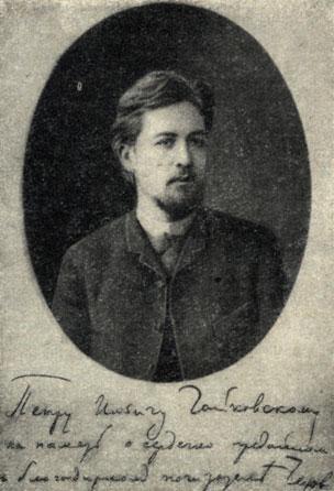 чайковский не был лично знаком с чеховым и пушкиным