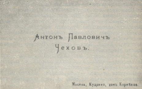 сочинение-высказывание чайковского о чехове