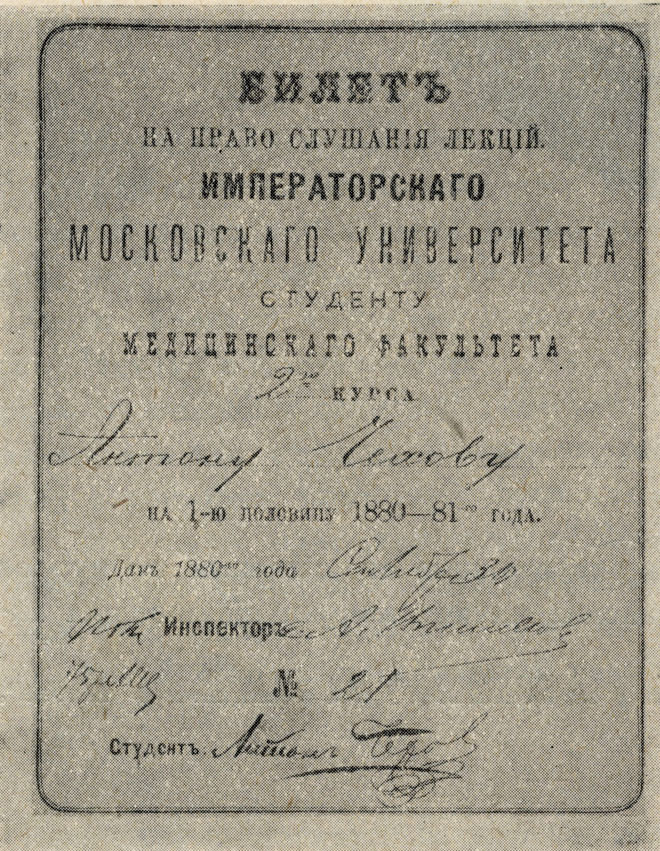 Студенческий билет А. П. Чехова. 1880-1881