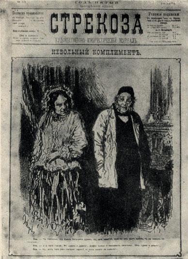 'Стрекоза'. Обложка юмористического журнала 1880 г., № 10. С этого номера журнала Чехов считал начало своей литературной деятельности