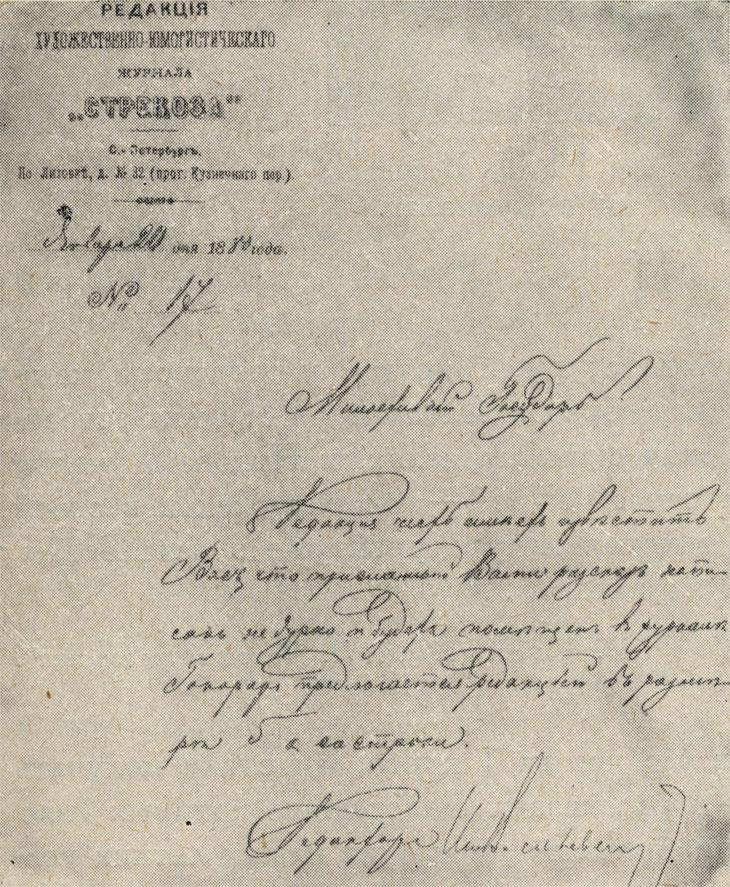 Письмо редакции журнала 'Стрекоза' Чехову с извещением о принятии рассказа в печать. 1880