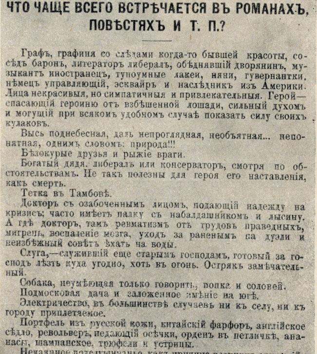 'Что чаще всего встречается в романах...' Журнальный текст произведения. 'Стрекоза'. 1880