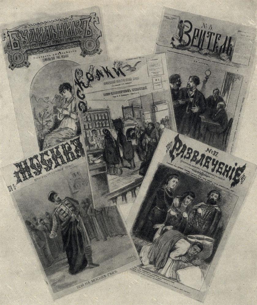 Юмористические журналы, в которых сотрудничал А. П. Чехов в середине 80-х годов