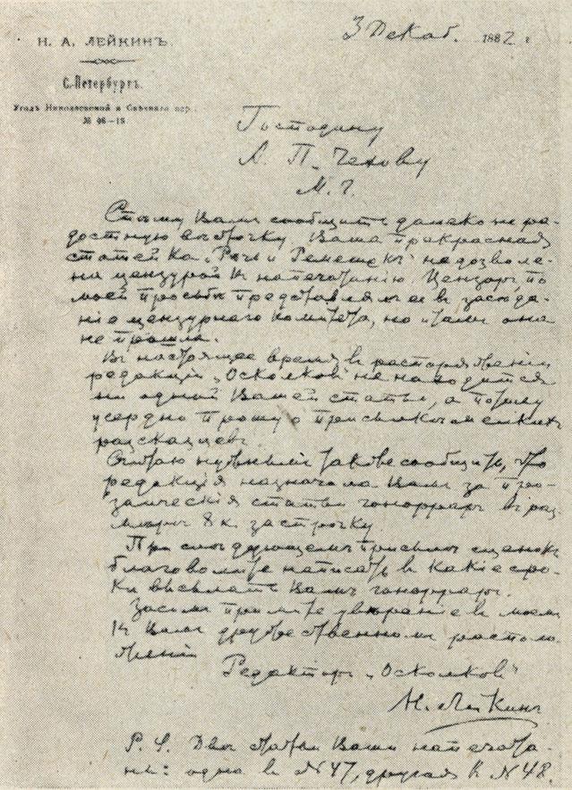 Письмо Н. А. Лейкина - Чехову. 3 декабря 1882 г., Петербург. Автограф