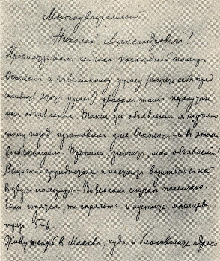 Письмо Чехова - Н. А. Лейкину. 1 или 2 августа 1883 г., Москва. Автограф