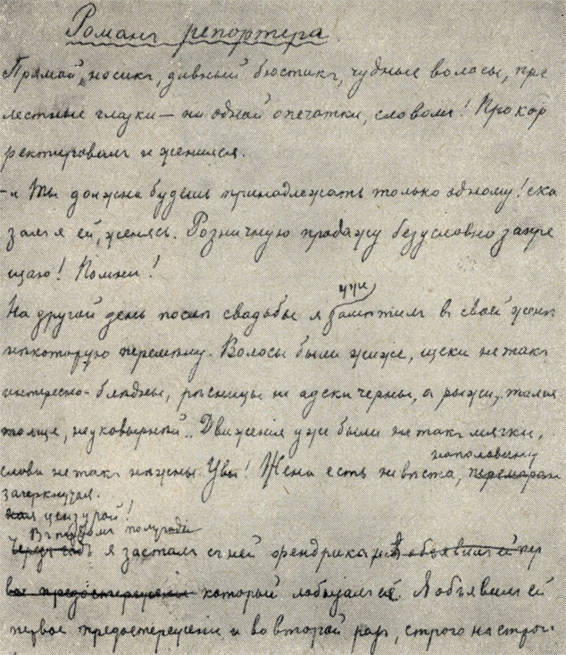'Роман репортера'. Автограф. 1883