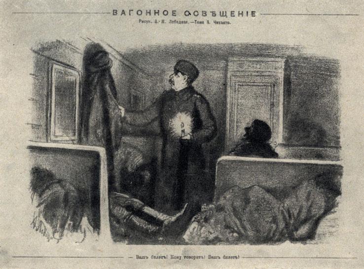'Вагонное освещение'. Тема А. Чехонте. Рисунок А. Лебедева. 'Осколки'. 1883