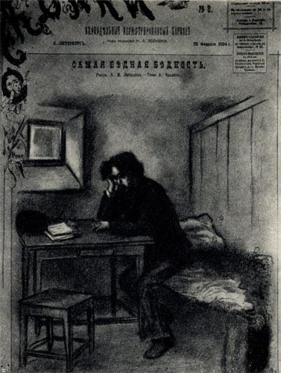 'Самая бедная бедность'. Тема А. Чехонте. Рисунок А. Лебедева. 'Осколки'. 1884