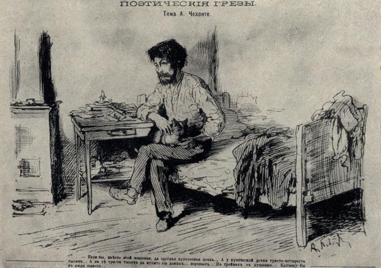 'Поэтические грезы'. Тема А. Чехонте. Рисунок А. Лебедева. 'Осколки'. 1883
