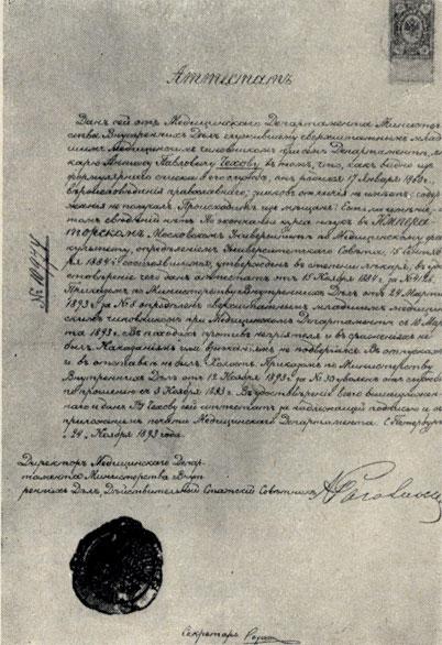 Аттестат о медицинской службе А. П. Чехова. 1893