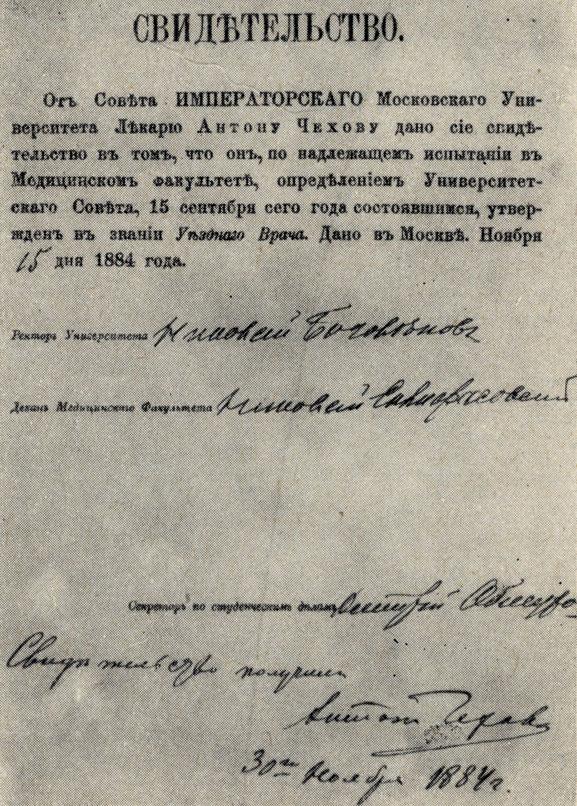 Свидетельство об утверждении Чехова в звании уездного врача по окончании медицинского факультета Московского университета. 1884