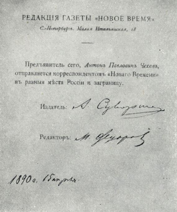 http://apchekhov.ru/books/item/f00/s00/z0000025/pic/000248.jpg