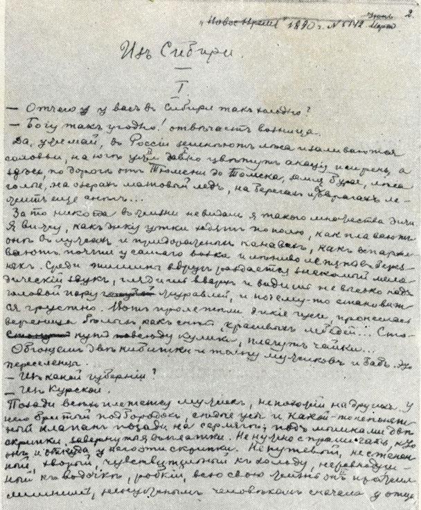 сахалин чехов сколько страниц