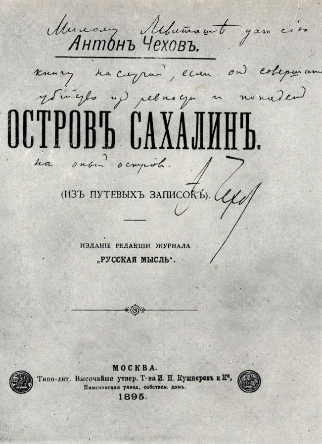 http://apchekhov.ru/books/item/f00/s00/z0000025/pic/000280.jpg