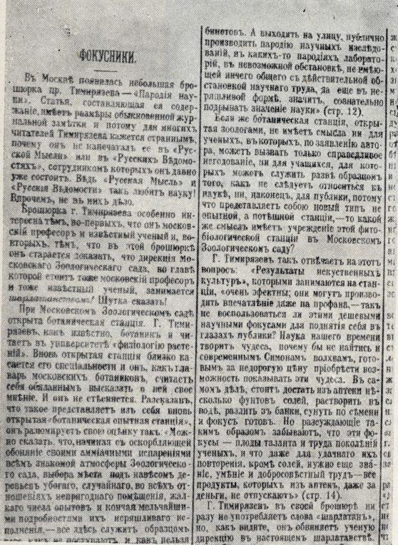 http://apchekhov.ru/books/item/f00/s00/z0000025/pic/000305.jpg
