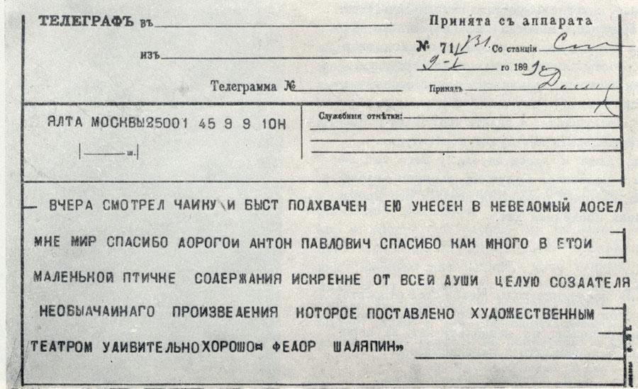 Как написать телеграмму образец