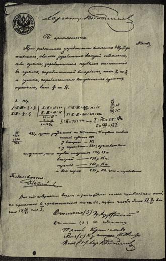 А как свободно дышится в наших южных гимназиях Коноплева  Контрольная работа по арифметике гимназиста Антона Чехова